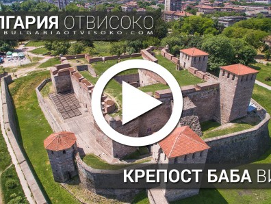 The Baba Vida Fortress movie from the video series Bulgaria From Above