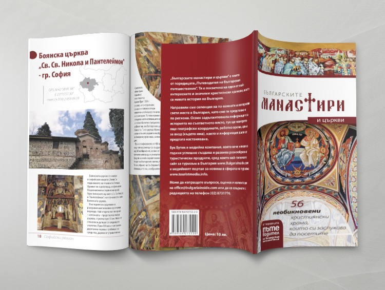 Bulgarian monasteries and churches - bulgarian edition