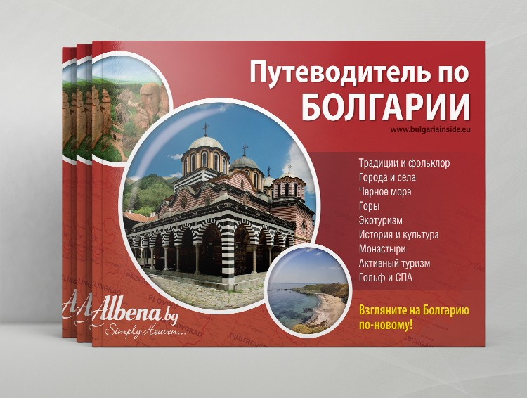 Bulgaria guide - russian edition