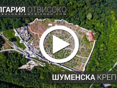 The Shoumen Fortress movie from the video series Bulgaria From Above